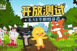 战术竞技手游《小动物之星》5月13日开启不删档测试  动物激战爆笑开黑