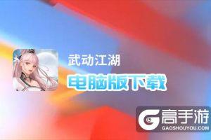 武動江湖電腦版下載 電腦玩武動江湖模擬器推薦