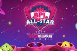《球球大作战》BPL全明星赛火热开趴