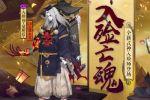 入殓亡魂葬荼蘼《阴阳师》全新式神入殓师登场!