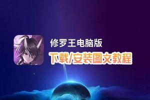 修罗王电脑版_电脑玩修罗王模拟器下载、安装攻略教程