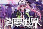 俱乐部的闲暇?《VGAME:消零世界》深圳国际电玩节回顾