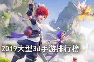 2019大型3d手游排行榜