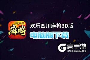 欢乐四川麻将3D版电脑版下载 电脑玩欢乐四川麻将3D版模拟器哪个好?