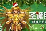 圣诞脱单季 《圣斗士星矢:重生》新版上线福利享不停