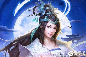 角色扮演手游《山海奇缘》开新服  数万玩家已更新官方最新版