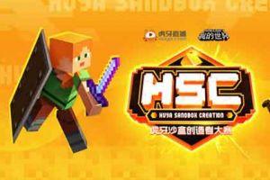 《我的世界》HSC虎牙沙盒创造者大赛重磅上线