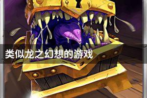 类似龙之幻想的游戏