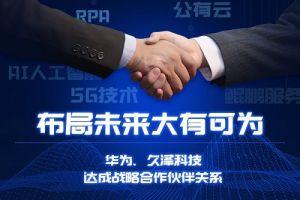 福建久澤集團與華為達成戰略合作 攜手開拓5G云服務市場