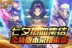 七夕热血集结 《圣斗士星矢:重生》1.2.0全新版本来袭