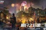 人类大迁徙即将启动,《明日之后》新年福利首曝!