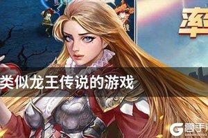 游戏合集类似龙王传说的游戏