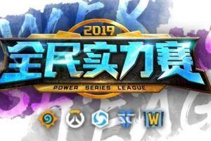 《炉石传说》首周实力赛上海站:奇迹法的光速铺场