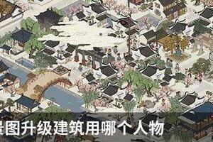 江南百景图升级建筑用哪个人物