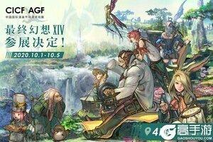 《最终幻想14》相约广州CICF 声优亲临、有奖活动、蛮神挑战等你来玩