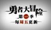 勇者大冒险同名动画第三集--翠屏疑云