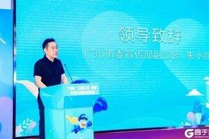 """广州市""""扫黄打非·护苗""""专项行动宣传发布会成功举行"""