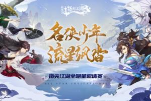 《剑网3:指尖江湖》全明星邀请赛 与你相约ChinaJoy!
