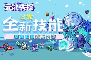 《元能失控》全新技能上线 基友联机欢乐失控!