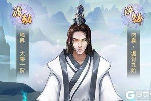玄元剑仙最新版下载 下载玄元剑仙游戏官方最新地址整理