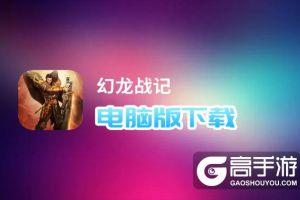 幻龙战记电脑版下载 幻龙战记电脑版安卓模拟器推荐