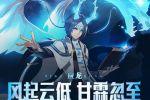 《一起来捉妖》6月27日更新公告 五星神灵应龙登场