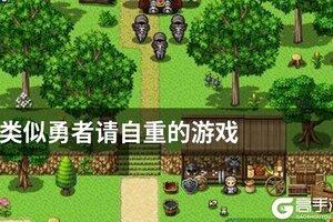 游戏合集类似勇者请自重的游戏