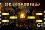 列王的纷争S6巨龙战役16进8,中国大佬惜败阿拉伯神壕