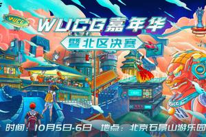 WUCG嘉年华嗨翻帝都,国庆长假精彩玩法袭来!