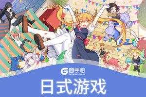 游戏合集日本游戏
