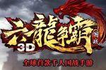 六龙争霸3D神龙赐福,国庆全是礼!