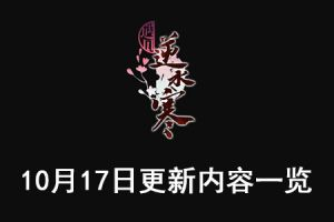 《遇见逆水寒》10月17日更新维护内容一览
