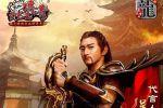 吴奇隆代言《沙巴克传奇》登顶畅销榜前十
