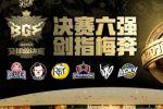 《球球大作战》全球总决赛(BGF)决战名单出炉