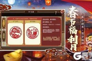 新春豪礼《天龙3D》春节专属副本、福利活动即将揭幕