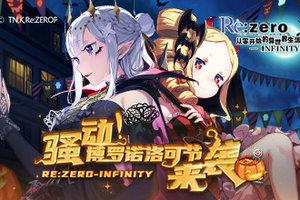 骚动的王城!《Re:Zero-INFINITY》博罗诺洛可节正式开启