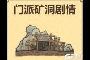 《模拟江湖》门派矿洞剧情值得买吗 门派矿洞剧情性价比分析