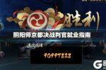 《陰陽師》京都決戰判官就業指南 判官1億輸出打法攻略