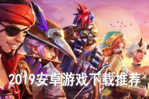 2019安卓游戏下载推荐合集