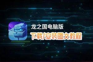 龍之國電腦版_電腦玩龍之國模擬器下載、安裝攻略教程