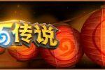 《炉石传说》新春特别活动现已开放!