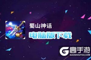 蜀山神话电脑版下载 怎么下载蜀山神话电脑版模拟器