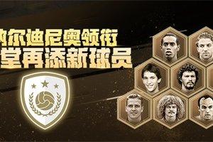 【名人堂小羅降臨】FIFA Online 4推出歐洲杯新賽季!