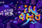阿里文娱牵手光荣特库摩 史诗级策略游戏《三国志13》授权手游CJ惊艳首秀