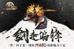 《梦三国手游》:剑走偏锋!硬核moba依旧魅力十足