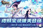 男主前世唐三降临《新斗罗大陆》 清明节专场活动开启