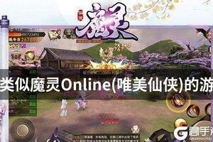 类似魔灵Online(唯美仙侠)的游戏