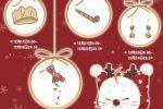 《奇迹暖暖》【活动】奇趣圣诞礼包 史丢丢礼物放送!