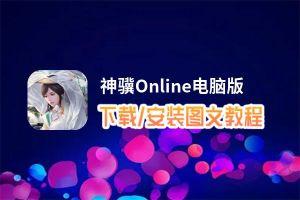 神骥Online电脑版_电脑玩神骥Online模拟器下载、安装攻略教程