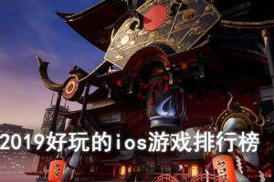 2019好玩的ios游戏排行榜